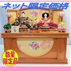 ひな人形 収納 セット 親王飾り 18号 紺模様 Pピンク台 おひなさま  おまけ付き