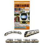 Bトレインショーティー  近畿日本鉄道 21020系 アーバンライナーnext100周年 限定4両セット(近鉄)  【バンダイ】