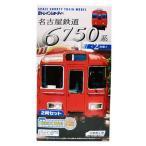 Bトレインショーティー  6750系 2次車 2両セット (名古屋鉄道) 鉄道模型 【バンダイ】