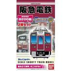 Bトレインショーティー  阪急電鉄8200系 (先頭車 2両入り)   【バンダイ】