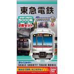 Bトレインショーティー  東急電鉄5080系・田園都市線 (先頭+中間 2両入り)   【バンダイ】
