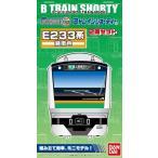 Bトレインショーティー  E233系 湘南色 (先頭+中間 2両入り) 鉄道模型 Nゲージ JR 東日本 【バンダイ】