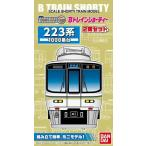 Bトレインショーティー  223系1000番台  (先頭+中間 2両入り) 鉄道模型 Nゲージ JR 西日本 【バンダイ】