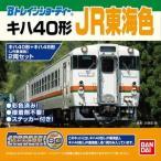 Bトレインショーティー  キハ40形+キハ48形 東海色 限定品 先頭車2両入り 鉄道模型 Nゲージ JR 国鉄 バンダイ
