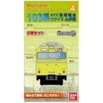 Bトレインショーティー Yamanote History 4 103系ATC高運転台 山手線 (先頭+中間 2両入り)  【バンダイ】
