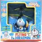ラジコン RC フライング アイム ドラえもん FLYING I'm DORAEMON ラジオコントロール ラジコンロボット 男の子プレゼント 誕生日プレゼント