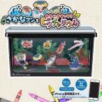 さかなクンとおえかきすいそうピクチャリウム iPhone専用 お絵描き水槽 タカラトミーアーツ 女の子プレゼント 男の子 プレゼント