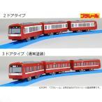 プラレール 車両 京急2000形ダブル 2ドア 3ドア通常塗装電車のおもちゃ