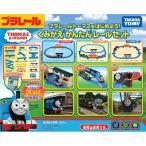 ショッピングプラレール プラレールトーマスをはじめよう!くみかえかんたんレールセット 電車のおもちゃ 鉄道玩具 【タカラトミー】