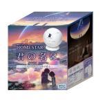 HOMESTAR 君の名は。ホームスター 君の名は。 家庭用星空投影機 家庭用プラネタリウム おもちゃ セガトイズ