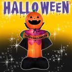 【送料無料】エアーディスプレイ ハッピーパンプキン 240cm HW-1760 ハロウィン ディスプレイ ハロウィン 装飾 HALLOWEEN パンプキン ランタン 仮装 電飾