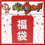 2018 妖怪ウォッチ おもちゃ 福袋 12,000円以上入ってます!! 安心してください!妖怪メダルBOXが入っていますよ!!