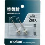 molten(モルテン)【AN2】ボール用空気針