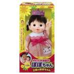 ぽぽちゃん お人形 やわらかお肌の2歳のぽぽちゃん おそろいクラウン付き