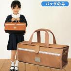 絵の具バッグ キャメルブラウン 女の子に人気 画材バッグ 小学校 小学生用 かわいい 水彩バッグ