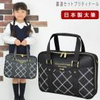 予約 日本製 特製太筆 書道セット プリティドール 女の子 小学校 女子