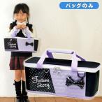 絵の具バッグ ラベンダーハート (リボン ドット) 女の子に人気 画材バッグ 小学校 小学生用 かわいい ラグジュアリーキュートな 水彩バッグ