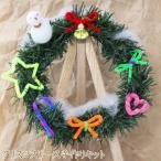 手作りキット クリスマスリース作り ハロウィンリース 材料 手軽にすてきなXmas 小学校 小学生向け 手作り材料 工作キット 子供会 クリスマス会 イベント