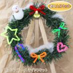 クリスマスリース ハロウィンリース が作れる手作りキット 20名様セット クリスマスリース作り 手軽にすてきなXmas 小学校 小学生向け 手作り材料 工作キット