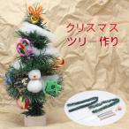 Xmas クリスマスツリー が作れる 手作りキット クリスマスツリー作り 手作り材料 工作キット 手作りキット 子供会 クリスマス会 イベント