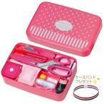 裁縫セット うす型タイプ ピンク ドット柄 裁縫箱 小学校 ソーイングセット 女の子 女子 大人 シンプル おしゃれ ハードケース
