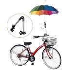 傘スタンド 折りたたみタイプ 自転車 バイク 電動自転車 車椅子 ベビーカー カート などに 傘 を 固定 する 傘スタンド 傘 ホルダー 傘立て 角度調整 可能