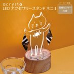 ◆メーカー直販◆アクリスタ LEDアクセサリースタンドシリーズ ネコ1(宇宙)