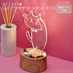 ◆メーカー直販◆アクリスタ LEDアクセサリースタンドシリーズ ネコ2(催眠術)