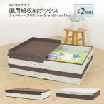 収納 ケース 画用紙収納ボックス 四つ切サイズ 各2個組 全2色 ベッド下収納