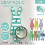 クラフトホリックのマグネットフック ラブ グリーン CRAFTHOLIC MAGNET HOOK RAB GARDEN メーカー直販 95222