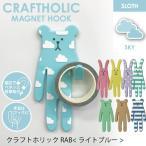 メーカー直販 クラフトホリックのマグネットフック CRAFTHOLIC MAGNET HOOK SLOTH スロース SKY 95253