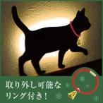 ◆メーカー直販◆クリスマス特別仕様 壁面取付猫型LEDライト CAT Wall Light キャットウォールライト【てくてく】 リング付き!