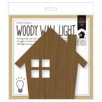 ◆メーカー直販◆壁面取付LEDライト ウッディウォールライト HOUSE(ハウス)