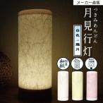 フロアライト フットライト 間接照明 丸型 行灯 LED コンセント 和風 モダン 日本製 朧月 30930