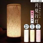 フロアライト フットライト 間接照明 丸型 行灯 LED コンセント 和風 モダン 日本製 暁月 30954