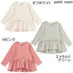 petit main/リボンつきフレアテレコTシャツ/80-130cm/2021SS/9611202