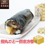 鰻丸ごと一匹恵方巻 福豆付 太巻き 巻き寿司 節分