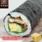 鰻恵方巻(ハーフ)福豆付 太巻き 巻き寿司 節分