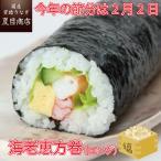 海老恵方巻(ロング)福豆付 太巻き 巻き寿司 節分