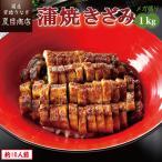 うなぎ 蒲焼き 国産 きざみ1kg (50g×20袋) メガ盛り