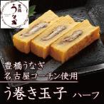 【無添加】う巻き玉子ハーフ(うなぎ蒲焼き・純系名古屋コーチン卵使用)約250g