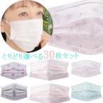 不織布マスク カラーマスク使い捨て 30枚セット全26柄選べる3柄 表面メッシュ層計4層構造でウィルス予防 花柄ドット