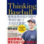 Thinking Baseball ――慶應義塾高校が目指す