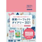 保育パーフェクトダイアリー2021【Yahoo!ショッピング当ストア限定特典「非売品ポスター」付き】