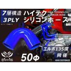 シリコンホース エルボ 135度 同径 内径Φ50mm 片足長さ90mm 青色 ロゴ無し 送料無料