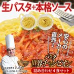 パスタ世界チャンピオン4食セット