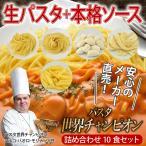 パスタ世界チャンピオン10食セット