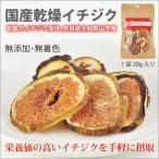 奈良の乾燥イチジク(無添加・無着色)