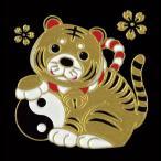 蒔絵シール 「招福十二支蒔絵 寅(とら)」ステッカー お守り ご利益 縁起物 虎 トラ