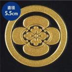 家紋 蒔絵シール 家紋ステッカー 「丸に木瓜」 金 55mm